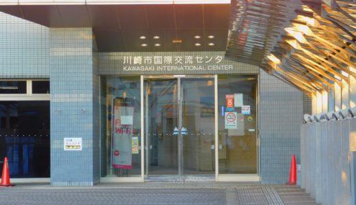 オシャレな川崎市国際交流センター
